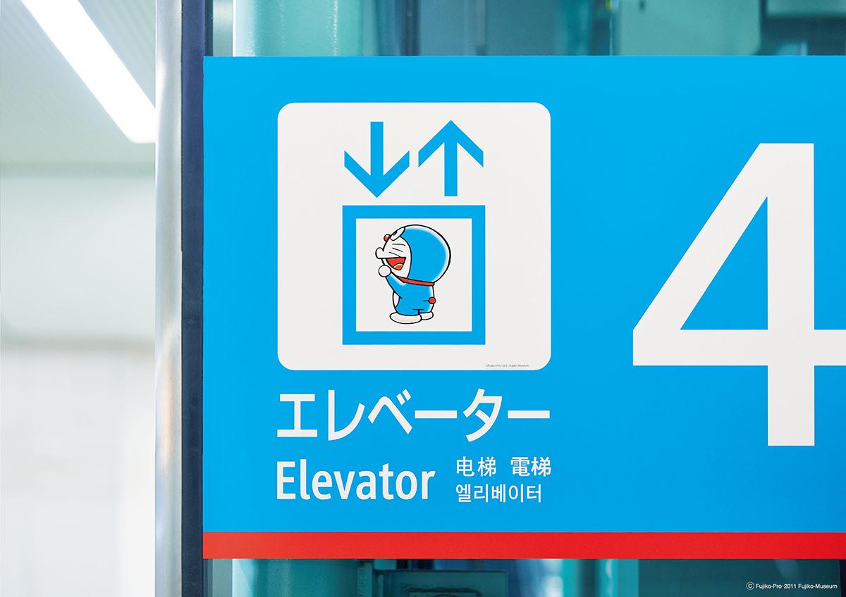 登戸駅のドラえもんサイン