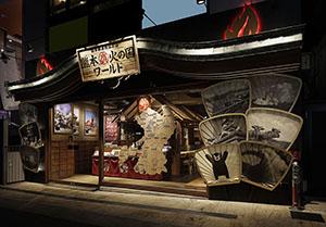 熊本火の国ワールド 神戸三宮店