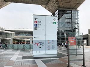 東京ビッグサイト 既存棟サイン改修工事
