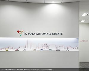 トヨタオートモールクリエイト オフィス