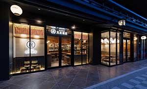 京都の居酒屋「丸庄商店」サインによる店舗イメージ形成